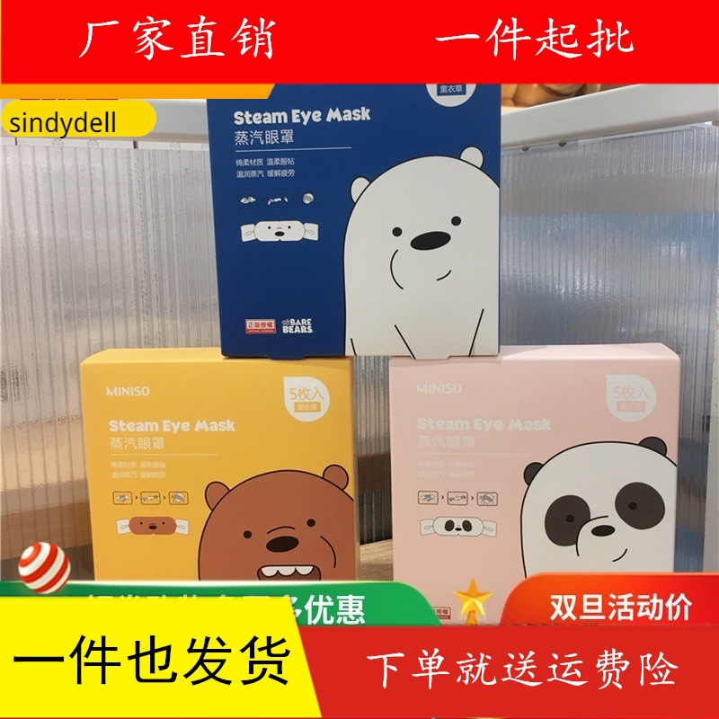 Japan Hot Compress Bare Bear Disposable Steam Eyeshade Lavender Our Mitigate Eyestrain Dark Circles