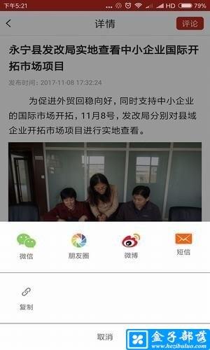 和美永宁app