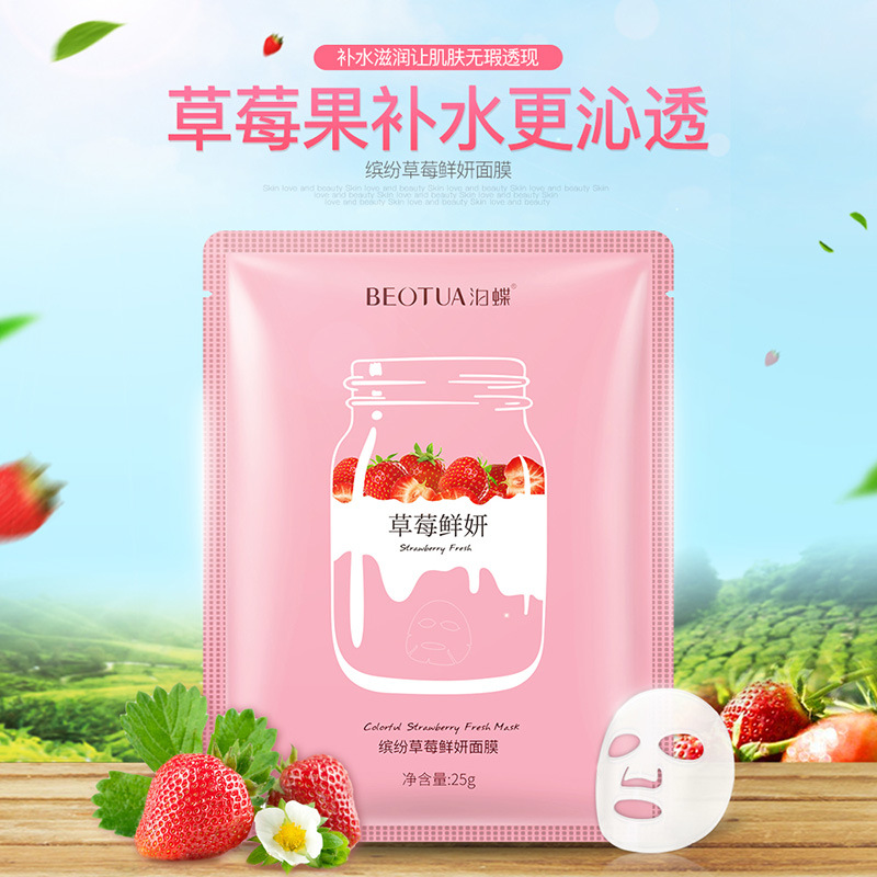 Skin Care Facial Moisturizing Shrinking Pores Oil Control Mask Beauty Whitening Brighten Sheet Mask Cosmetic Beauty Mask-1