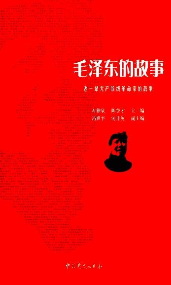 毛泽东的故事(图1)