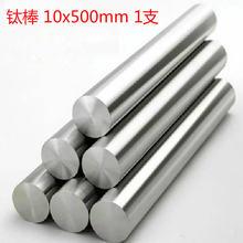 1 шт титановый стержень металлический класса диаметр 10 мм Длина