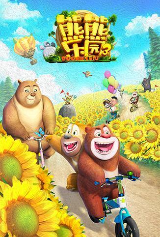 熊熊乐园第三季