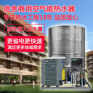 Water-Heater Gree 5P All-In-One-Machine Ultra-Low-Temperature Commercial Air-Energy Hotel/dormitory