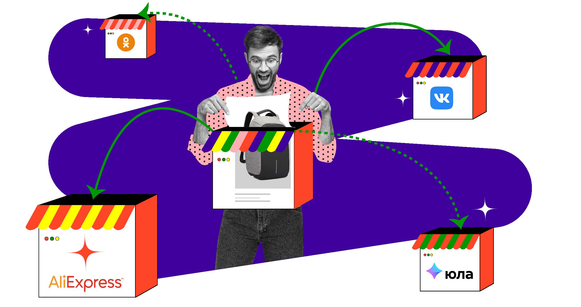 Продавцы AliExpress смогут продавать во ВКонтакте, в Одноклассниках и на Юле