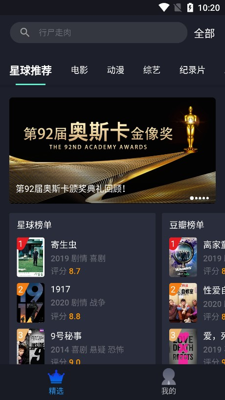 美剧星球app v1.1.4 超多热门美剧无删减资源