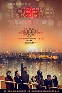 北京爱情故事[HD]