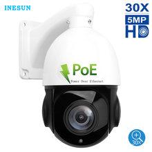 Уличная ptz камера inesun скоростная купольная ip с панорамированием