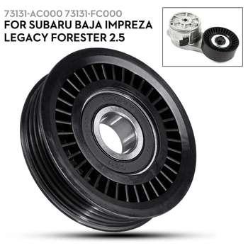 Samochód A C koło pasowe napinacza paska regulator 73131AC000 73131FC000 dla Subaru Baja Impreza Legacy Forester 2 5 tanie i dobre opinie Autoleader 17mm 73mm 73131-FC000 73131-AC000