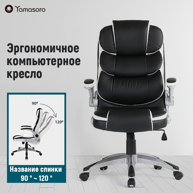 Yamasoro High-Back Executive chair office Chair Gaming Chair ergonomic leather chairs swivel chair computer armchair 2