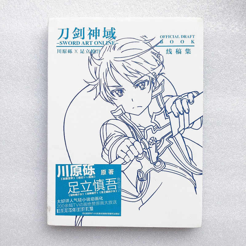 - 192 Pages Anime Sword Art Online Coloring Book Comic Sketch Manuscript Line  Drawing Book For Adults Children|Arts & Photography- AliExpress