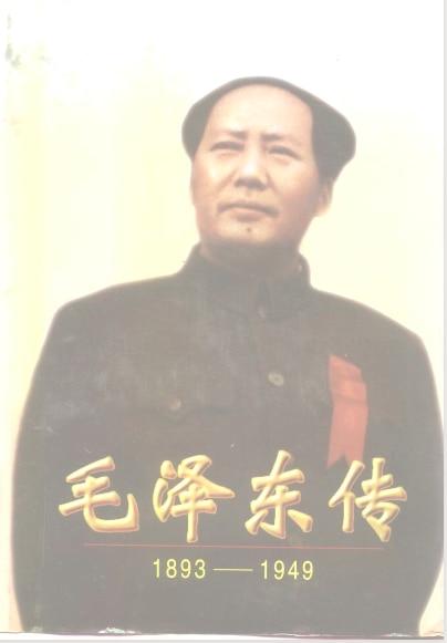 毛泽东传  1893-1949  (上、下册) 中共中央文献研究室编(图1)