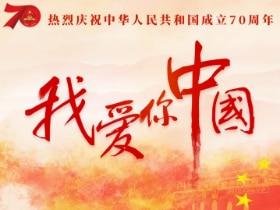 祝贺新中国成立七十周年