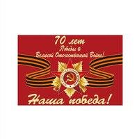 Johnin 90*150 см русский, СССР WW2 Вторую мировую войну 1945 sovient Союз Флаг победы
