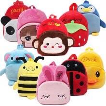 Детский милый мультяшный рюкзак 3d животное детская школьная