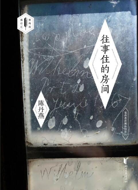 《往事住的房间 : 陈丹燕的博物馆旅行》陈丹燕epub+mobi+azw3下载