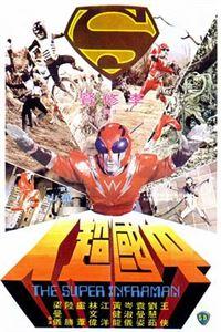 中国超人[HD高清]
