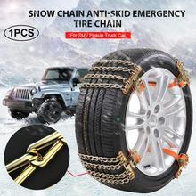 1 шт. противоскользящая цепь для аварийных шин, автомобильная цепь для снега, для внедорожника, пикапа, автомобиля, спиральная структура, спиральная структура цепи