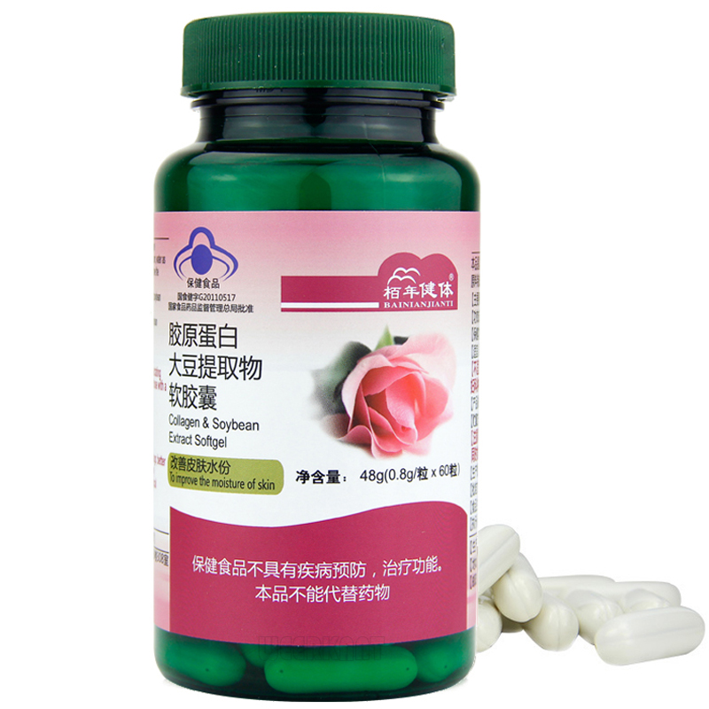 Collagen Capsules Supplements Anti Aging Skin Care Whitening Anti Ageing Tissue Joints image