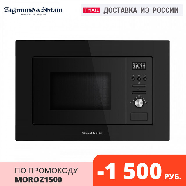 Bulit-in Microwave Ovens Zigmund & Shtain BMO 16.202 B built-in embedded Microwave oven  Home Appliances Major Appliances Kitchen