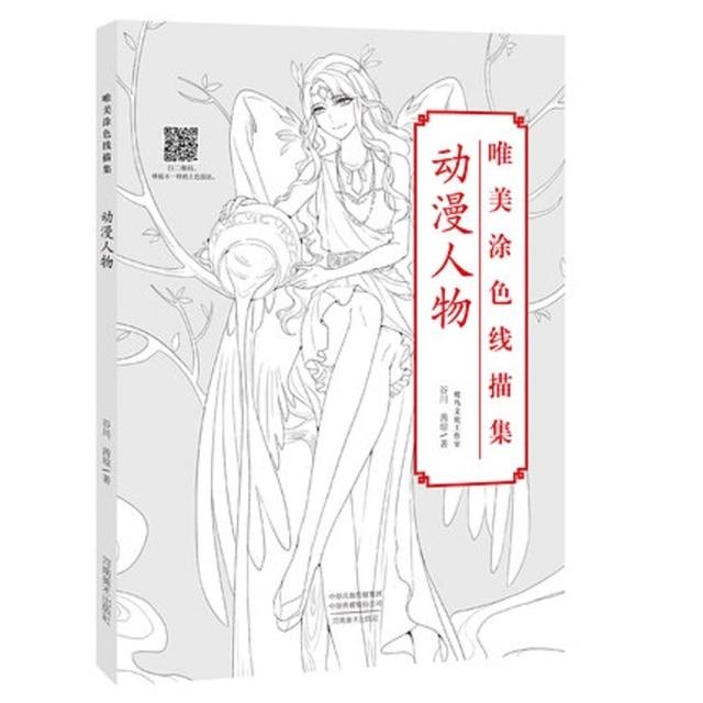 Livre de coloriage chinois, cahier de dessin avec caractères de bandes dessinées chinoises, anti  stress, 2019