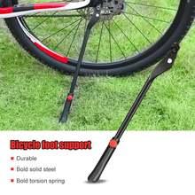 Mtb подставка для ног регулируемая велосипеда стойка парковки