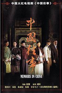 中国往事[42集全]