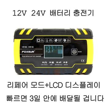 Foxsur 24V 4A 12V 8A w pełni automatyczny ładowarka samochodowa naprawa impulsów wyświetlacz LCD inteligentne szybkie ładowanie AGM akumulator żelowy do pracy cyklicznej kwasowo-ołowiowy tanie i dobre opinie CN (pochodzenie) According to battery condition Calcium GEL and AGM Wet 2 28inch Automatically charger 6 69inch 12-24v