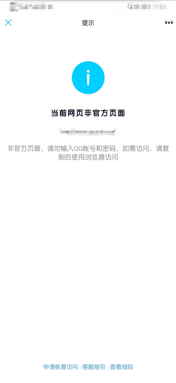 网站在QQ或微信被白了,我教你快速解开