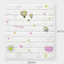(10 pces) dos desenhos animados 3d adesivo de parede para crianças quarto 77cm x 70cm 3d tijolo auto-adesivo dwaterproof água decorar adesivos 0.3cm