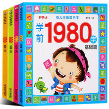 цена на 4PCS 1980 Words Han zI Books Early Education Baby Kids Preschool Learning Chinese characters Textbook with picture and pinyin