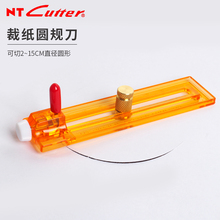 Japan NT compass knife 2-15cm diameter multi-function cutting manual hole punch model drawing round opening round punch