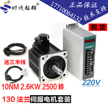 130ST AC Servo Motor Case-1KW1.3KW1.5KW2KW2.3KW2.5KW with Driver Unit Currently Available 2017 limited promotion motor for sewing machine 1 5kw ac servo motor kits 10n m 1500w 1500rpm 130st 130st m10015 matched driver