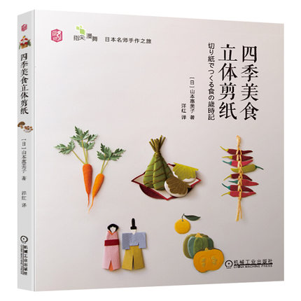Four Seasons Cuisine Paper Cutting Book / Chinese Handmade Diy Craft Textbook