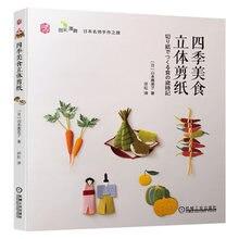Vier Jahreszeiten Küche Papier Schneiden Buch/Chinesische Handgemachte Diy Handwerk Lehrbuch