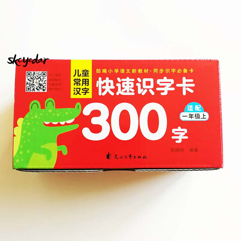 300 Chinese Characters Flash Cards(No Pictures)  For Primary School First Grade A Students Children 8x8cm /3.1x3.1in