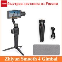 Zhiyun Glad Q2 Glad 4 Handheld Gimbal Stabilizer Voor Iphone 7 6S Plus X 8 S8 S7 S6, zhiyun Glad 4, Zhiyun Glad Q2