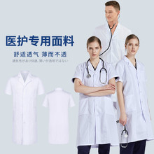 White doctor's coat white doctor's coat white doctor's coat white doctor's coat white doctor's coat