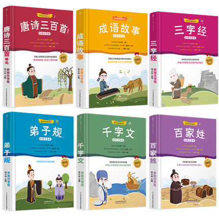 6pcs 300 Tang Poetry + Three Character Classic + Idiom Story + Di Zi Gui + Thousand Character Classic + Book Of Family Names