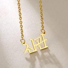 Benutzerdefinierte Koreanische Name Halskette Anhänger für Frauen Mädchen Persönlichkeit Typenschild Halskette Edelstahl Schmuck Charms Zubehör