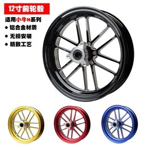 cnc aluminum wheel rim 12 inch for niu electric scooter n1 n1s ngt n series refit
