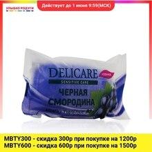 Туалетное мыло Delicare глицериновое 90г