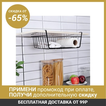 Hinged mesh basket on a shelf, 37.5 × 24.5 15 cm, black For kitchen convenience