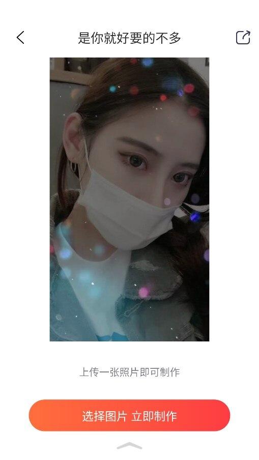 甜影会员版v1.4.6 制作短视频