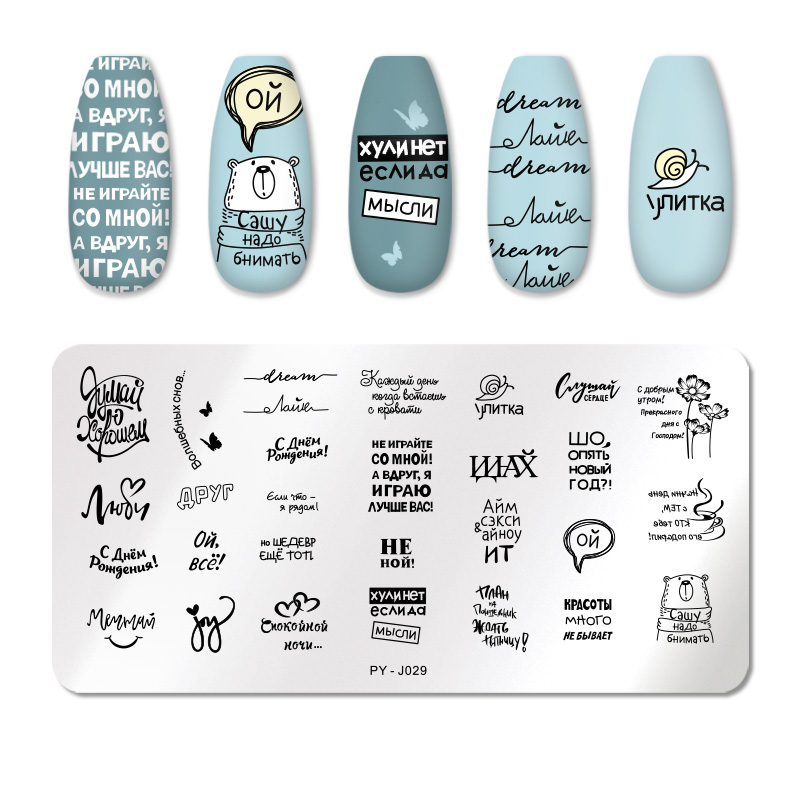 PICT You Nail Stamping Plates Letter Line Design Stainless Steel Stamping Template Nail Design  Nail Art Image Plate