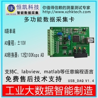 USB Data Acquisition Card virtual Instrument  Intelligent Monitoring  Online Testing|Personal Care Appliance Parts|   -