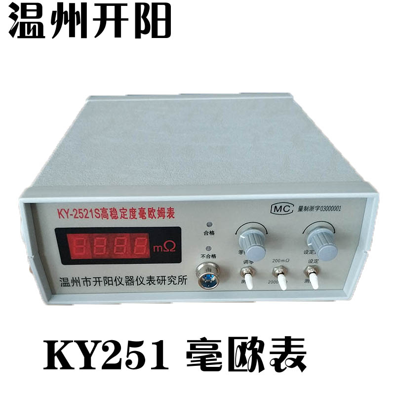 KY2521 Type Milliohm Meter Analog Digital Display Milliohm Meter