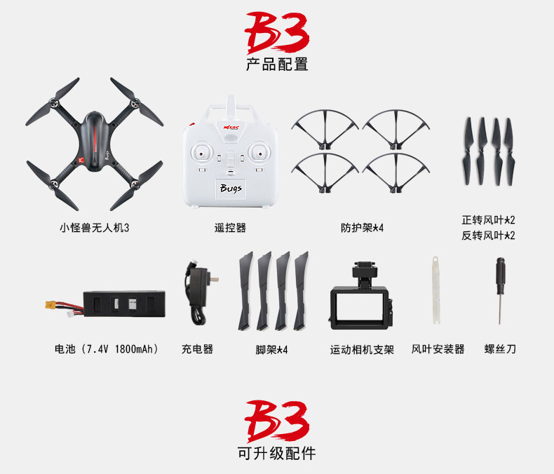 Linda B3 Little Monster Brushless Motor Quadcopter Ultra-long Life Battery High-definition Aerial Photography Remote-controlled