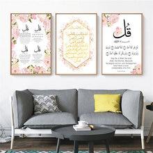 Arte en lienzo de decoración de pared musulmán islámico, dorado, póster e impresión de países árabes, pintura en lienzo con imagen de flores y letras de estilo musulmán