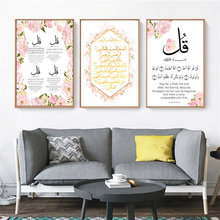 Gold Allah Islamic Muslim Home Decor Wall Art Canvas Poster and Print Arab Countries Style Letter Flower Picture Canvas Painting