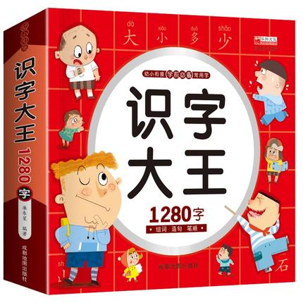 Kids Children Learning Chinese 1280 Characters Mandarin With Pinyin And Color Pictures Baby Early Educational Textbook